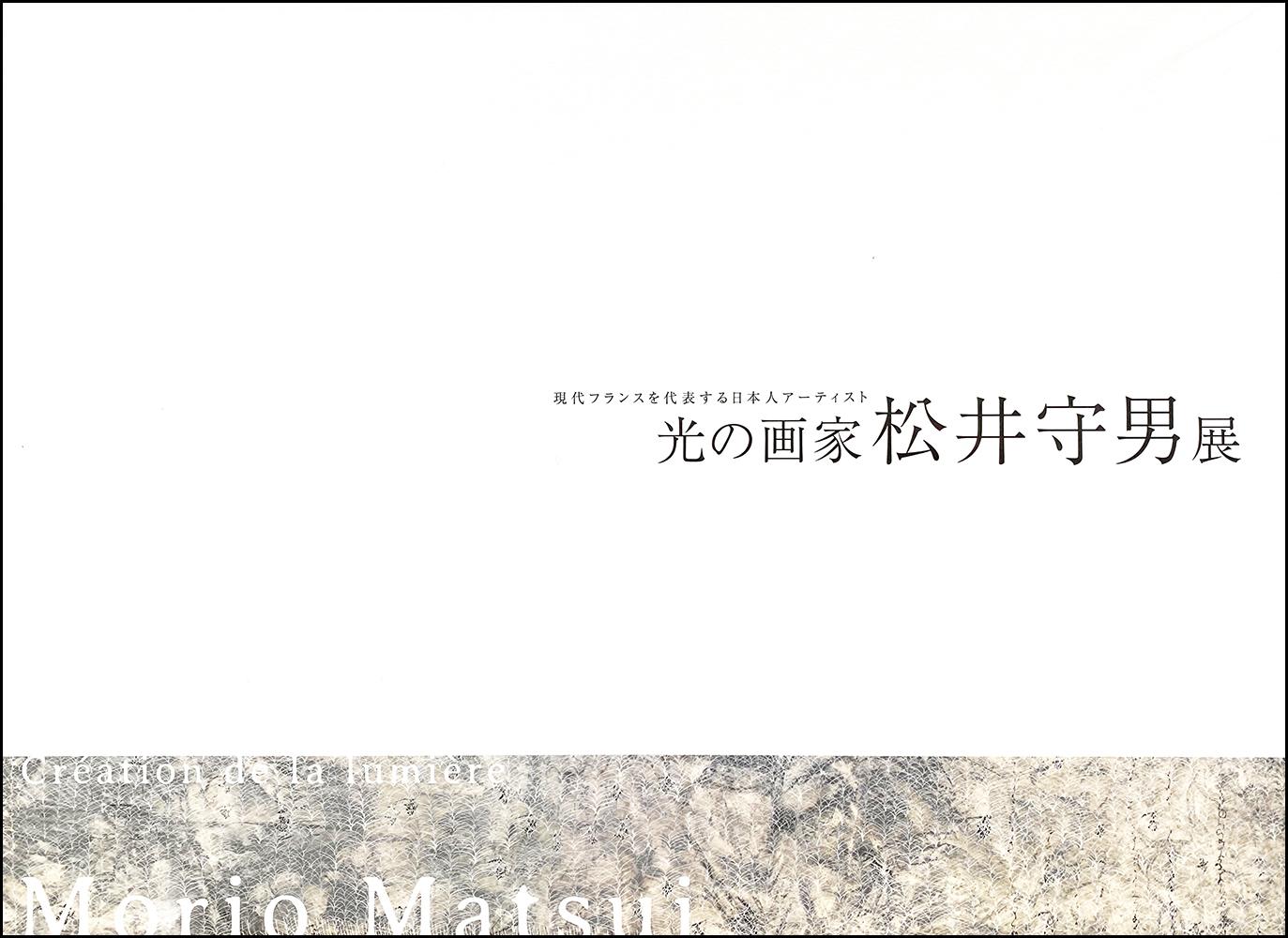 図録日本語