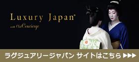 ラグジュアリージャパン